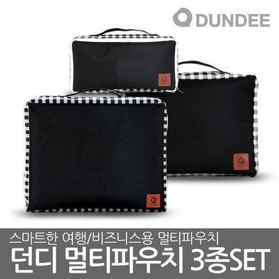 던디 여행용 3종세트 파우치/국내원단/출장용파우치