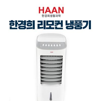한경희 2019년형 스마트 리모컨 냉풍기 HEF-8700