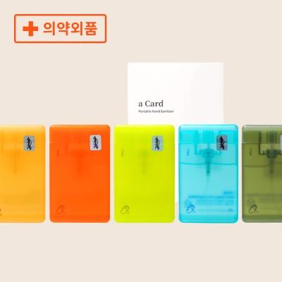 [콜린스] 휴대용 손소독제 5개 세트 (6종 택1)