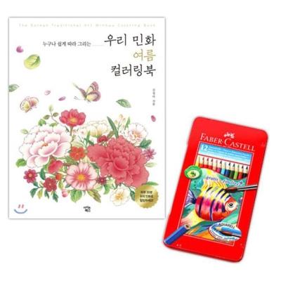 파버카스텔 수채 색연필 틴 12색 컬러링북 색칠 여름