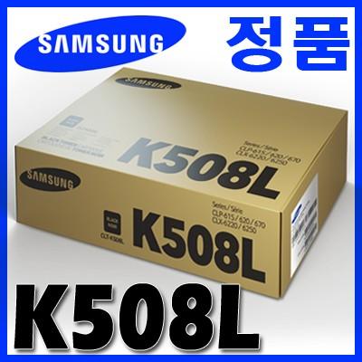 삼성 정품 CLT-K508L K508 508L 508 CLP-615/620/670 CLX-6220/6250 615NDK/620N/620ND/620NDK/670N/670ND/670NDK/6220FX/6250FX/6250FXK