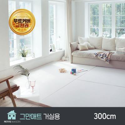 Live 그만매트 테라조디자인 300 X 140 X 4cm