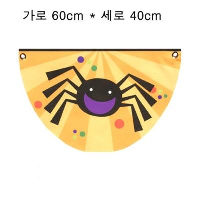 할로윈 거미 반달배너