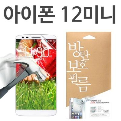 아이폰12미니 8H 방탄보호필름