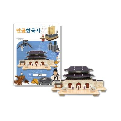 [만공한국사] 조선_광화문