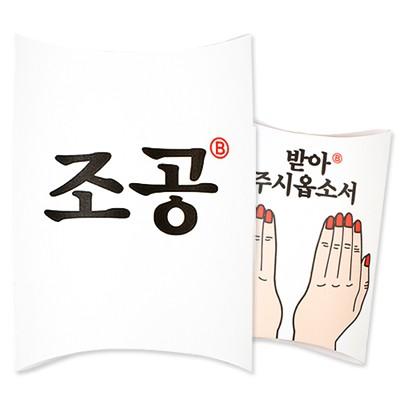 반8 조공 선물상자 L