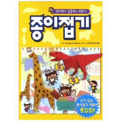 [학산문화사] 종이접기