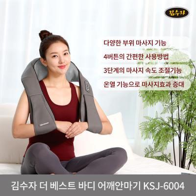 김수자 더 베스트  바디 어깨 안마기 KSJ-6004