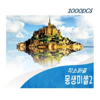 [비앤비퍼즐] 1000PCS 직소 몽생미셸2 AL3009