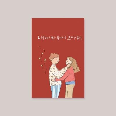 [카드]내게 와줘서 고마워 캘리그라피카드