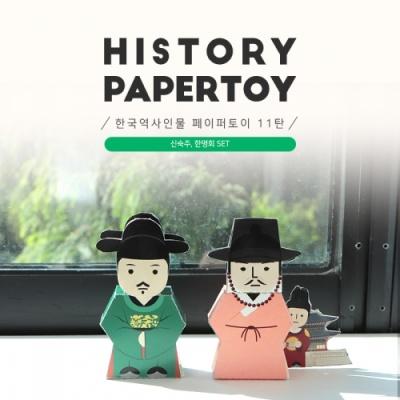 한국역사인물 페이퍼토이 11편_신숙주,한명회