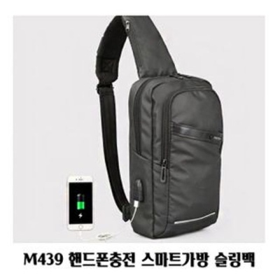 M439 핸드폰충전 스마트가방 슬링백 힙색 크로스백