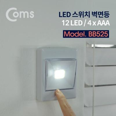 Coms LED 스위치 벽면등(Switch Light) 사각 12 LED