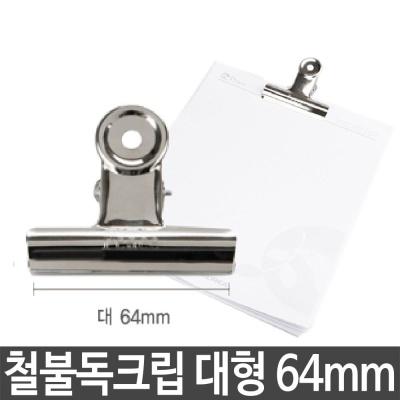 철불독 크립 대형 64mm 철 집게 클립 스프링 문서보관