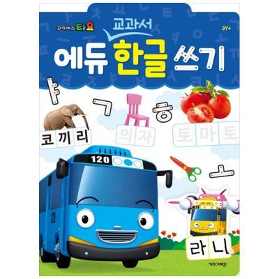 [키즈아이콘] 꼬마버스 타요 에듀 교과서 한글 쓰기