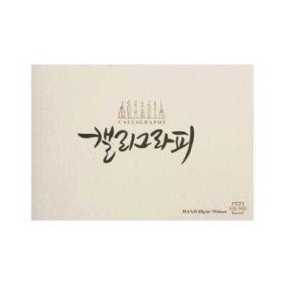 [삼원특수지상사] 아트스퀘어캘리그라피A5 한지 KHAN01 [권/1]  357849