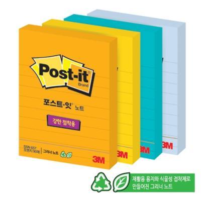 포스트잇 657SSN(블루) 110395