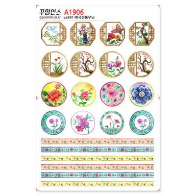 A1906-꾸밈인스스티커_한국전통무늬
