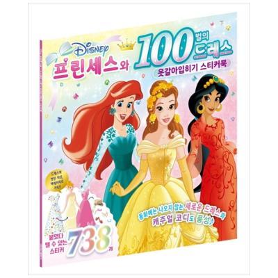 디즈니 프린세스와100벌의 드레스 옷갈아입히기