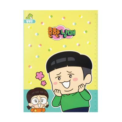 흔한남매 알림장(민트)10권세트