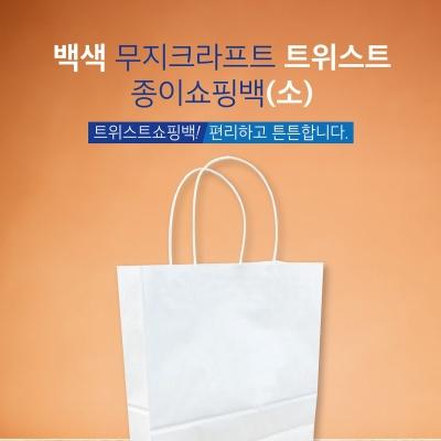 백색 무지크라프트 트위스트 종이쇼핑백(소) 100매