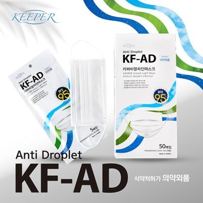 [약국판매용] 키퍼KF-AD 비말차단 덴탈마스크 50매입