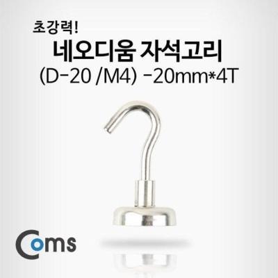 COMS 네오디움자석고리 (D 20M4) 20mm x 4T