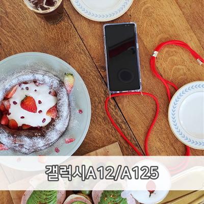 (SJ)하이온/넥클리스/목걸이케이스/갤럭시A12/A125