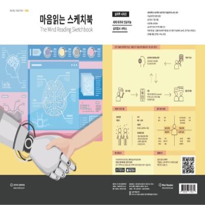 [mmim] 마음읽는스케치북아동용2.0