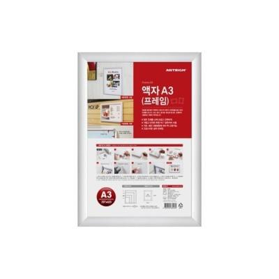 [아트사인] 액자A3 (프레임)0150 [개/1] 353939