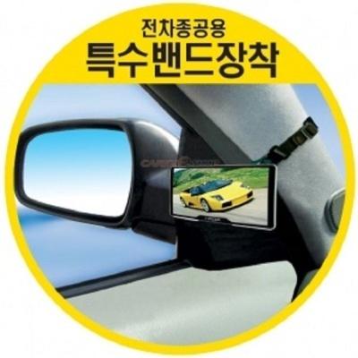 차내 인테리어 와이드 미러 사각지대 해소 거울