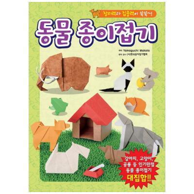 [학산문화사] 동물 종이접기