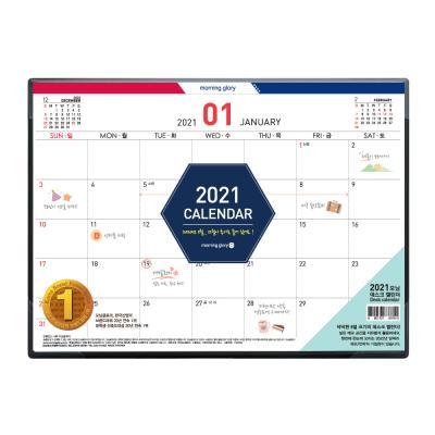 5000 모닝 데스크 캘린더 (2021)