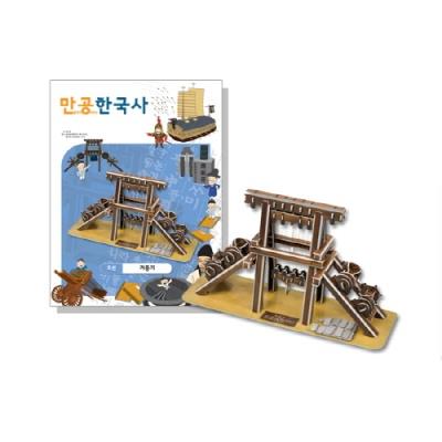 [만공한국사] 조선_거중기