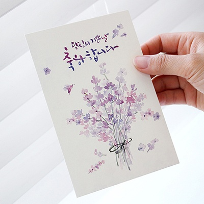 축하 엽서 #당신의 기쁜날