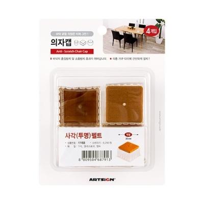 [아트사인] 의자캡(사각/투명)펠트1168 [개/1] 388456
