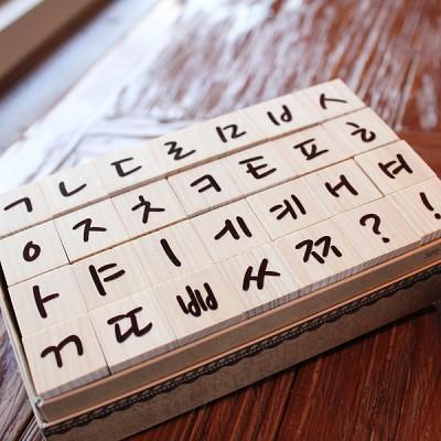 한글 스탬프 (320-ST-0002)