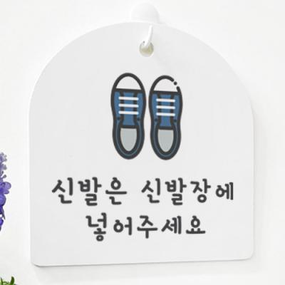pl105-사인알림판_단면_신발은신발장에