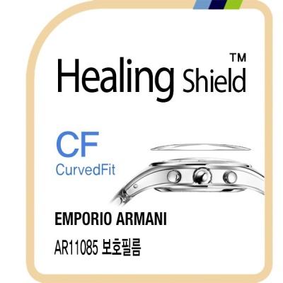 엠포리오 아르마니 AR11085 고광택 시계보호필름 3매