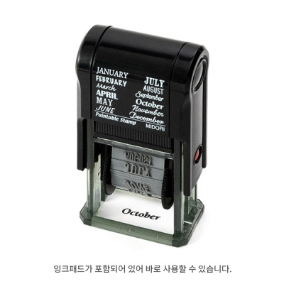 Paintable Stamp - 12개월