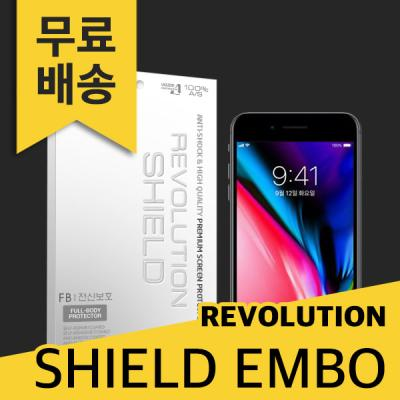 레볼루션쉴드 엠보팩 전신보호 지문방지필름 아이폰8
