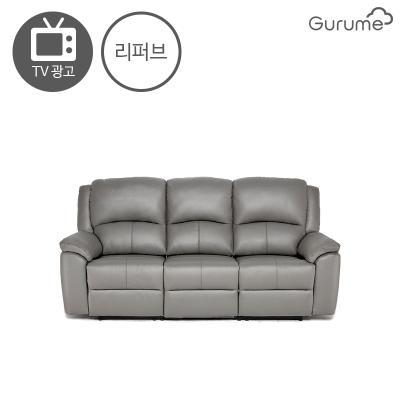 구르메 전동 리클라이너 쇼파 3인용 M06-3 리퍼브