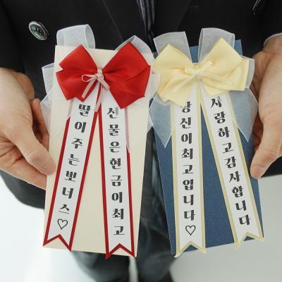 리본화환 돈봉투 용돈봉투 2type 부모님 용돈 돈 봉투
