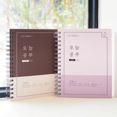 [6개월]오늘공부_수험생용_링제본