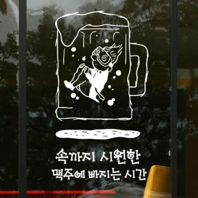 ih945-시원한맥주에빠지다_그래픽스티커
