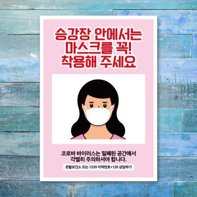 코로나 예방 포스터_040_여자 승강장 안에서 마스크
