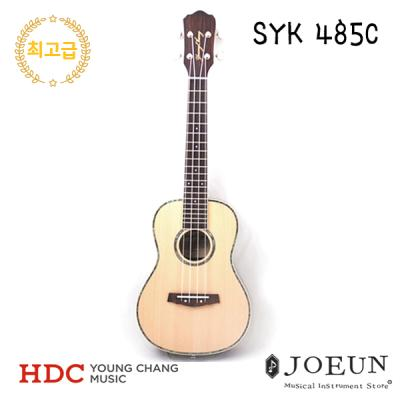 [영창] 콘서트 우쿨렐레 SYK-485C / 고급 탑솔리드