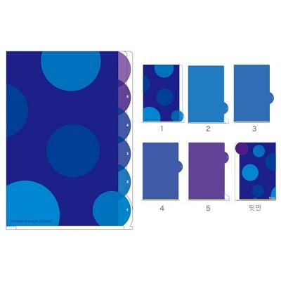 5포켓 클리어 폴더 - WATERDROP blue