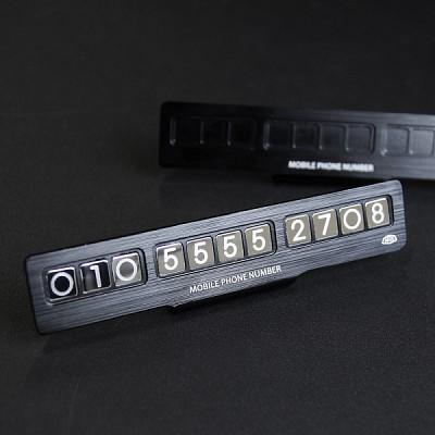 [AEGIS] 블랙 메탈 주차번호판 알루미늄 스탠드형