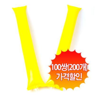 응원용 팡팡 막대풍선 - 옐로우(100쌍)